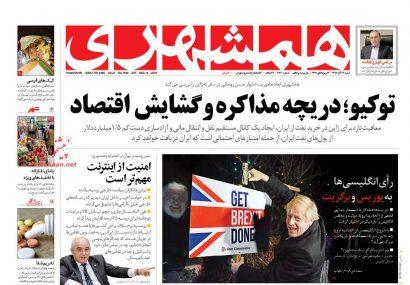 صفحه اول روزنامه های ۲۳ آذرماه