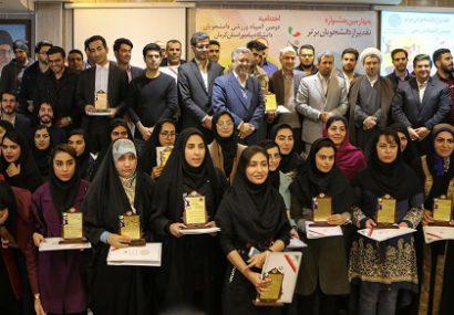 چهارمین جشنواره تقدیر از برترین های علمی، فرهنگی و ورزشی و اختتامیه دومین المپیاد ورزشی دانشگاه پیام نور استان کرمان