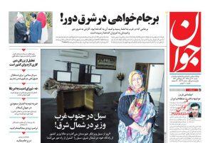 صفحه اول روزنامه های ۳۰ آذرماه