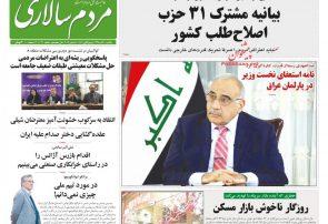 صفحه اول روزنامه های ۱۰ آذرماه