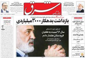 صفحه اول روزنامه های ۱۳ آبان ماه