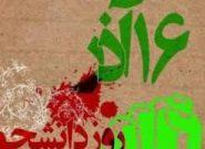 ۶۵ گلوله و خون دانشجویان دانشکده فنی