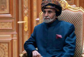 پادشاه عمان درگذشت /بن طارق آل سعید جانشین سلطان قابوس شد