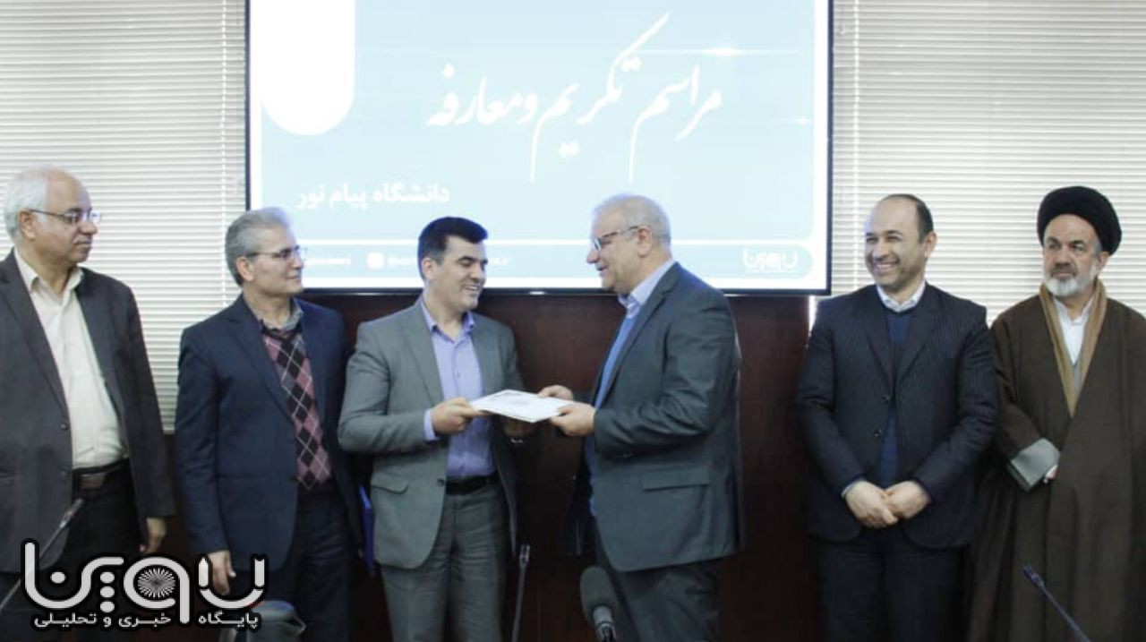مدیرکل جدید مالی دانشگاه پیام نور معارفه شد