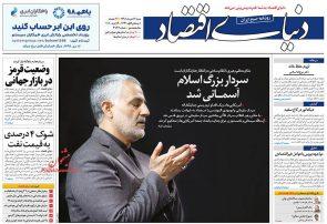 صفحه اول روزنامه های شنبه ۱۴ دی ماه
