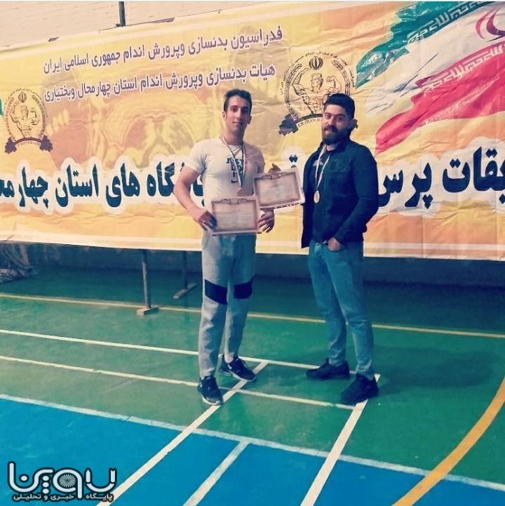 راهیبابی دانشجویان دانشگاه پیام نور مرکز فارسان به مسابقات پرس سینه کشوری