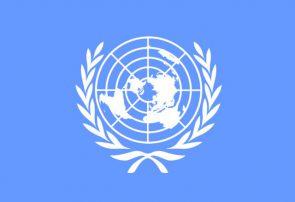 درخواست سازمان ملل برای رفع تحریمهای ایران