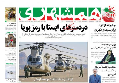 صفحه اول روزنامه های دوشنبه ۲۱ بهمن ۱۳۹۸