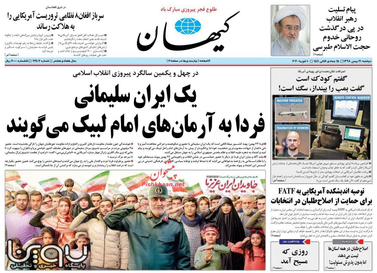 حمله کیهان به مسیح مهاجری: امثال او باید عذرخواهی کنند