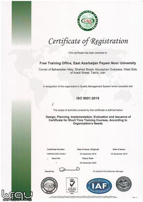 کسب گواهی استاندارد آموزشیISO 9001 از موسسه URS انگلستان توسط پیام نور آذربایجان شرقی