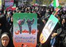 بیانیه دعوت نهاد رهبری در دانشگاه پیام نور از همه دانشگاهیان فرهیخته جهت حضور در راهپیمایی سرنوشت ساز ۲۲ بهمن ماه