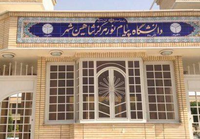 کتابخانه دانشگاه پیام نور شاهین شهر مجوز فعالیت عمومی گرفت