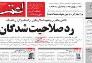 صفحه اول روزنامه های دوشنبه ۱۴ بهمن ماه
