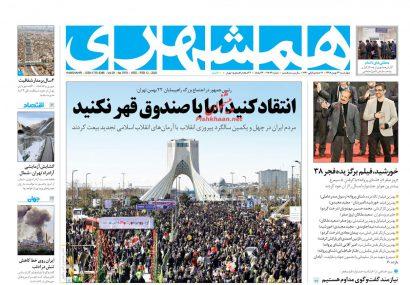 صفحه اول روزنامه های چهارشنبه مورخ ۹۸/۱۱/۲۳