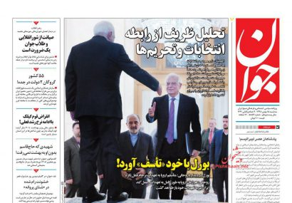 صفحه اول روزنامه های سه شنبه ۱۵ بهمن ماه