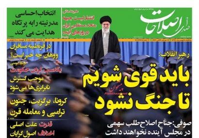 صفحه اول روزنامه های یکشنبه ۲۰ بهمن ماه