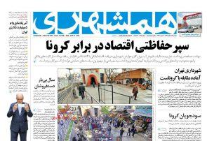 صفحه اول روزنامه های ۲۶ اسفند ۹۸