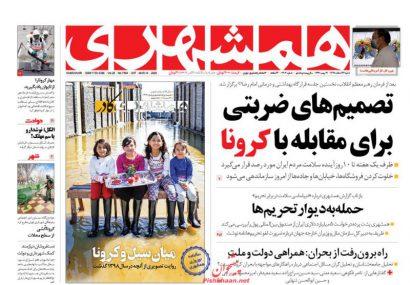 صفحه اول روزنامه های شنبه ۲۴ اسفند ۹۸