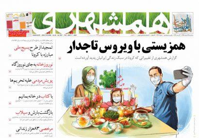 صفحه اول روزنامه های ۲۷ اسفند ۹۸