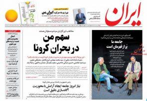 صفحه اول روزنامه های ۲۵ اسفند ۹۸
