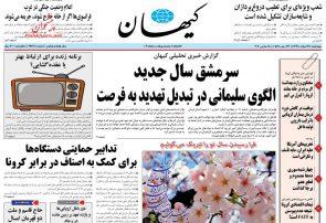 صفحه اول روزنامه های چهارشنبه ۲۸ اسفند ۹۸