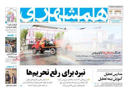 صفحه اول روزنامه های ۱۶ فروردین ۹۹