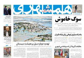 صفحه اول روزنامه های سه شنبه ۱۹ فروردین ۹۹