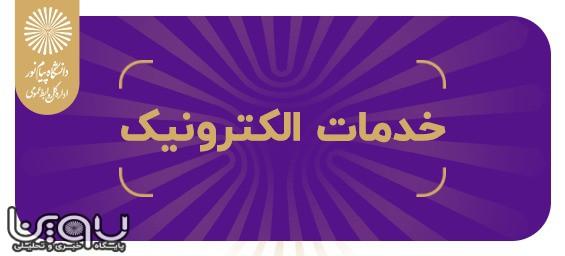 ۳۰۰ عنوان درسی در دانشگاه پیام نور اصفهان بهصورت آموزش مجازی ارایه شد