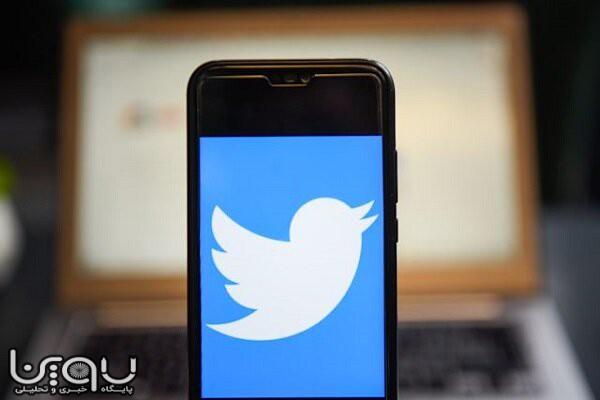 کارمندان توئیتر برای همیشه دورکار شدند