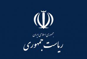 واکنش دفتر رییس جمهورى به نامه وزیر برکنار شده صمت