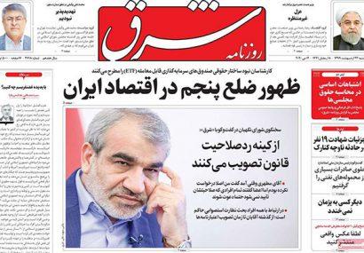 صفحه نخست روزنامه های امروز سه شنبه ۲۳ اردیبهشت ۹۹