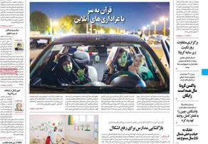 صفحه نخست روزنامههای امروز شنبه، ۲۷ اردیبهشت ۹۹