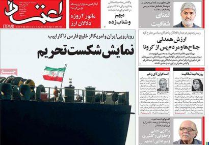 صفحه نخست روزنامه های امروز سه شنبه ۳۰ اردیبهشت