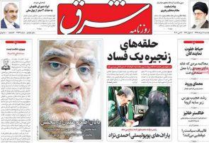 صفحه نخست روزنامه های امروز یکشنبه ۱۱ خرداد ۹۹