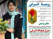 قتل رومینا اشرفی ۱۳ ساله بخاطر عشق به دست پدرش!!!!