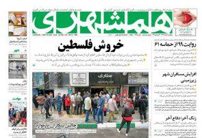 صفحه اول روزنامه های ۳ خرداد ۱۳۹۹