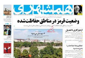 صفحه اول روزنامه های ۷ خرداد ماه ۱۳۹۹
