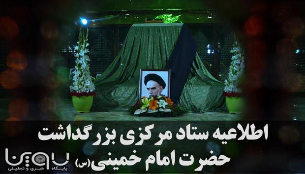 سی و یکمین سالگرد عروج ملکوتی بنیانگذار جمهوری اسلامی؛