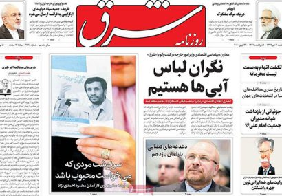 صفحه نخست روزنامه های امروز سه شنبه ۳ خرداد ماه ۹۹