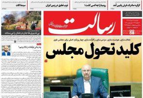 صفحه نخست روزنامه های امروز سه شنبه  ۱۲ خرداد