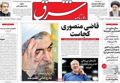 صفحه نخست روزنامه های امروز ۴ تیر ماه ۹۹