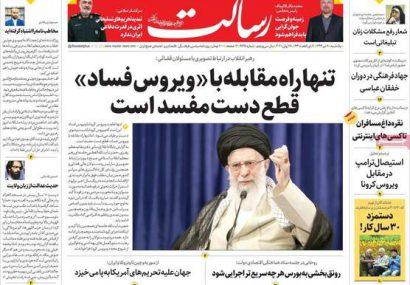 صفحه نخست روزنامههای امروز یکشنبه، ۸ تیر ۱۳۹۹