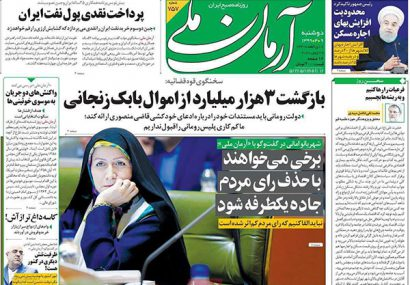 صفحه نخست روزنامه های امروز دوشنبه ۹ تیرماه ۹۹