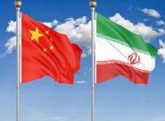 همکاری ۲۵ ساله ایران و چین؛ گشایش ارزی در راه است؟