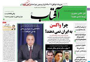 صفحه نخست روزنامه های امروز سه شنبه ۱۰ تیر ماه ۹۹