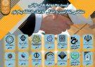 سازمان ها و نهادهای دولتی متقاضی بکارگیری و انتقال نیروهای اداری و علمی دانشگاه پیام نور شدند+ جزئیات