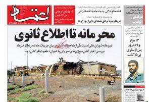صفحه نخست روزنامه های امروز شنبه ۱۴ تیرماه ۹۹
