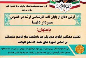 نخستین جلسه دفاع از پایان نامه کارشناسی ارشد با موضوع سردار دلها/ حضور آنلاین ۲۵۰۰ نفر در جلسه دفاع