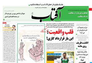 صفحه نخست روزنامه های امروز یکشنبه ۱۵ تیر ماه ۹۹