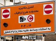 وزارت بهداشت باز هم نگذاشت طرح ترافیک اجرا شود